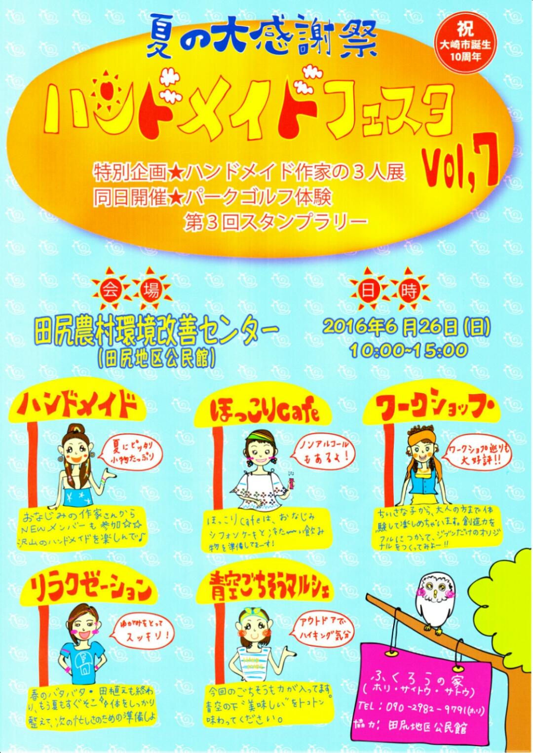 ハンドメイドフェスタ vol,7