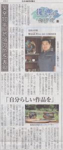 河北新報 8月4日(木)県北交流版 第92号
