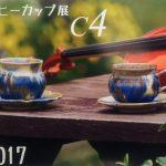 コーヒーカップ展・C4 開催中