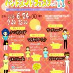 ≪出店販売≫ ハンドメイドフェスタ Vol.11