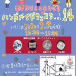 《出店販売》田尻ハンドメイドフェスタ-14