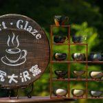 《個展》Art-Graze大沢窯 『コーヒーカップ展 7th』