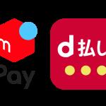 【D払いとメルペイ追加のお知らせ】