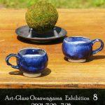 《個展》Art-Graze大沢窯 コーヒーカップ展 8 開催のご案内