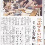 《掲載情報》大崎タイムス-こどもタイムス8月号