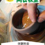 《松島離宮》「ミニ陶芸体験」メニュー追加