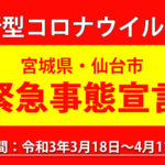 《宮城県・緊急事態宣言》に伴うワークショップの開催中止のご案内
